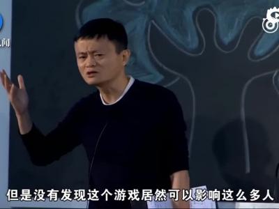 马云谈《王者荣耀》:作为家长我很难受很愤怒