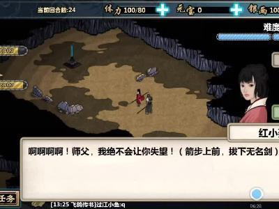《江湖X》游戏视频