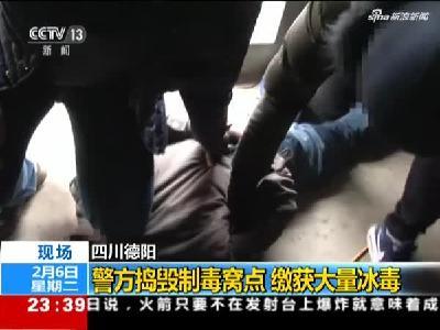 四川:警方捣毁制毒窝点  缴获大量冰毒