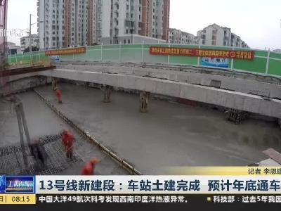 13号线新建段:车站土建完成  预计年底通车