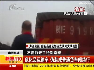 山西高速:危化品运输车  伪装成普通货车闯禁行