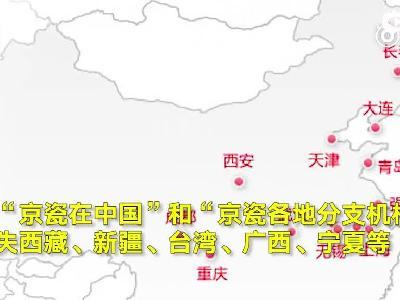"""京瓷集团就""""不完整中国地图""""致歉后 中国网点中仍未显示台湾"""