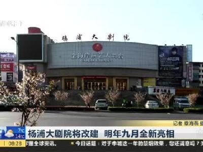 杨浦大剧院将改建  明年九月全新亮相