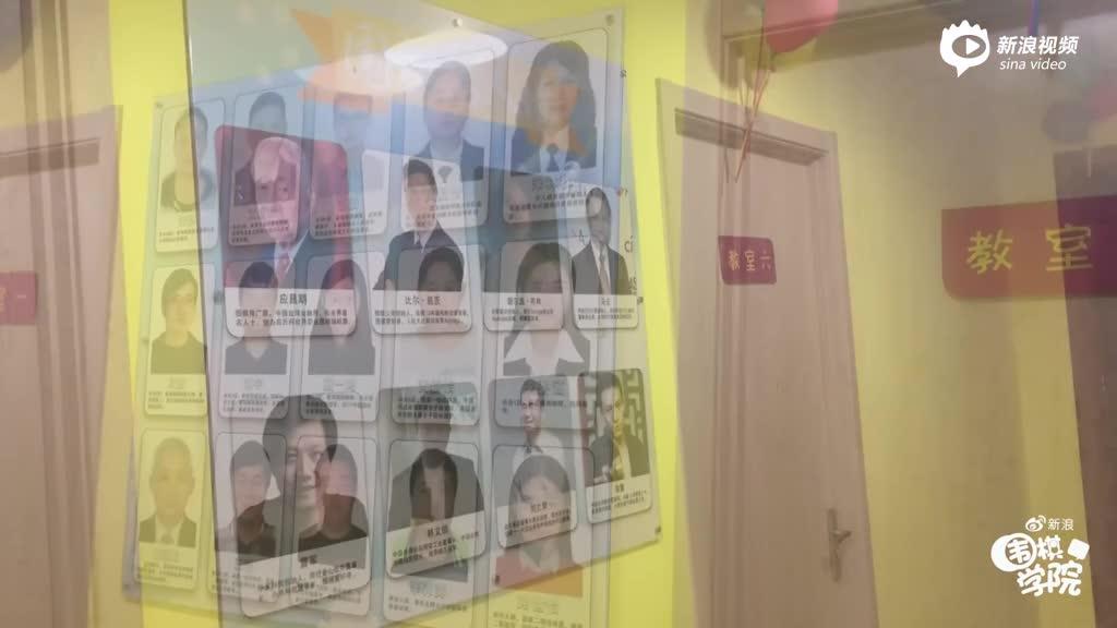 视频-新浪围棋学院开课 可爱学员太抢镜