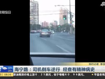 海宁路:司机倒车逆行  经查有精神病史