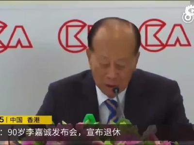 90岁李嘉诚退休感言