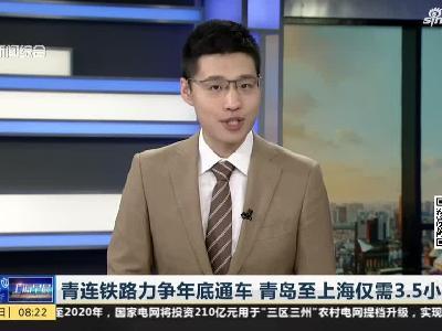 青连铁路力争年底通车  青岛至上海仅需3.5小时