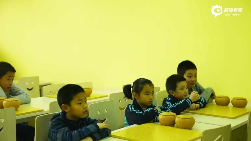 视频-新浪围棋学院学弈进行时 小朋友们乐在棋中