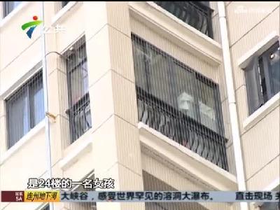 东莞:女婴被苹果砸伤  警方已锁定抛物者