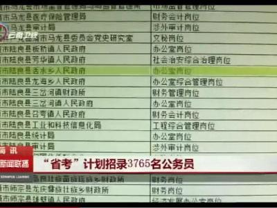 """云南""""省考""""计划招录3765名公务员"""