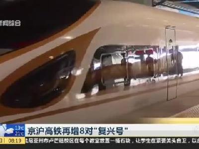 京沪高铁再增8对复兴号