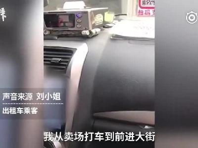 长春:年轻女子打车,的哥全程看黄片