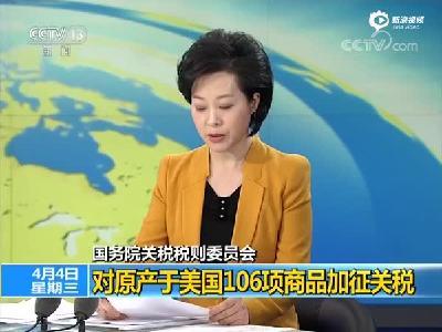 中国决定对美国106种产品加征关税 包括大豆