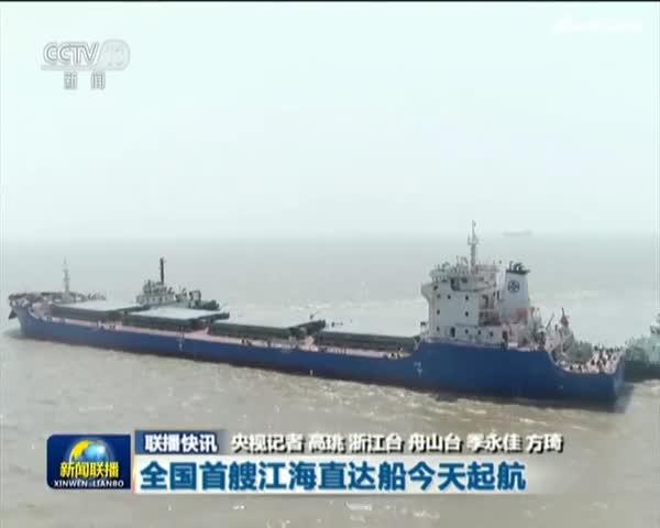 全国首艘江海直达船今天起航_新浪视频