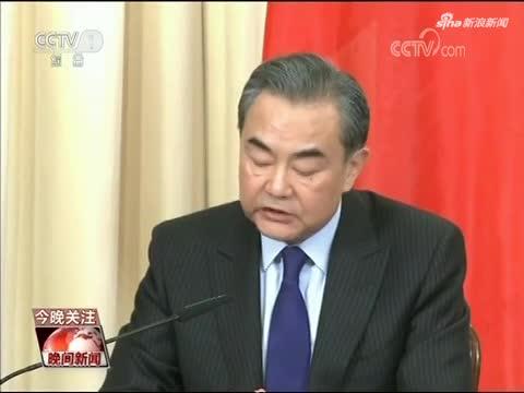 王毅:美国向中国挥舞贸易制裁大棒是找错了对象