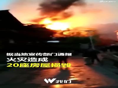 广西柳州一村屯发生大火:连片木制民房被烧 致2死2伤