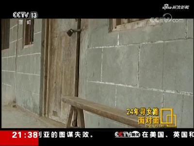 《面对面》:王明清24年寻女路