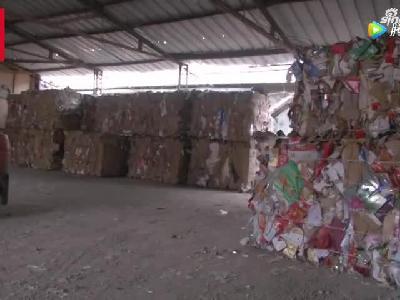 """视频:废纸已大涨四成!这种你随手扔掉的东西更""""值钱""""了"""