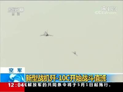 视频:歼10C战机今起担负战斗值班任务