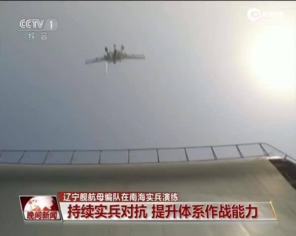 视频:辽宁舰航母编队在南海实兵演练