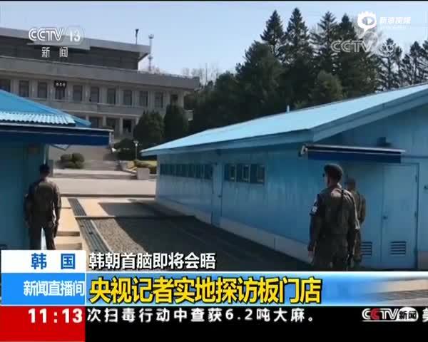 视频:韩朝首脑即将会晤 央视记者实地探访板门店