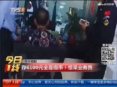 视频:男子存5800元工资 银行人员点出6100元假币