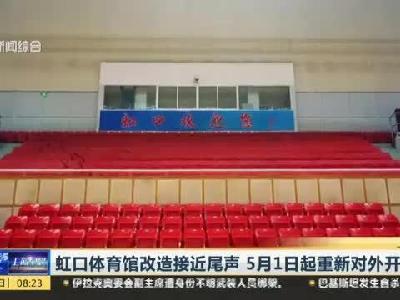 虹口体育馆改造接近尾声  5月1日起重新对外开放