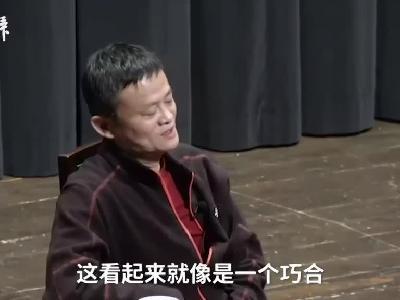 视频|马云回应收购中天微:要研发普惠芯片