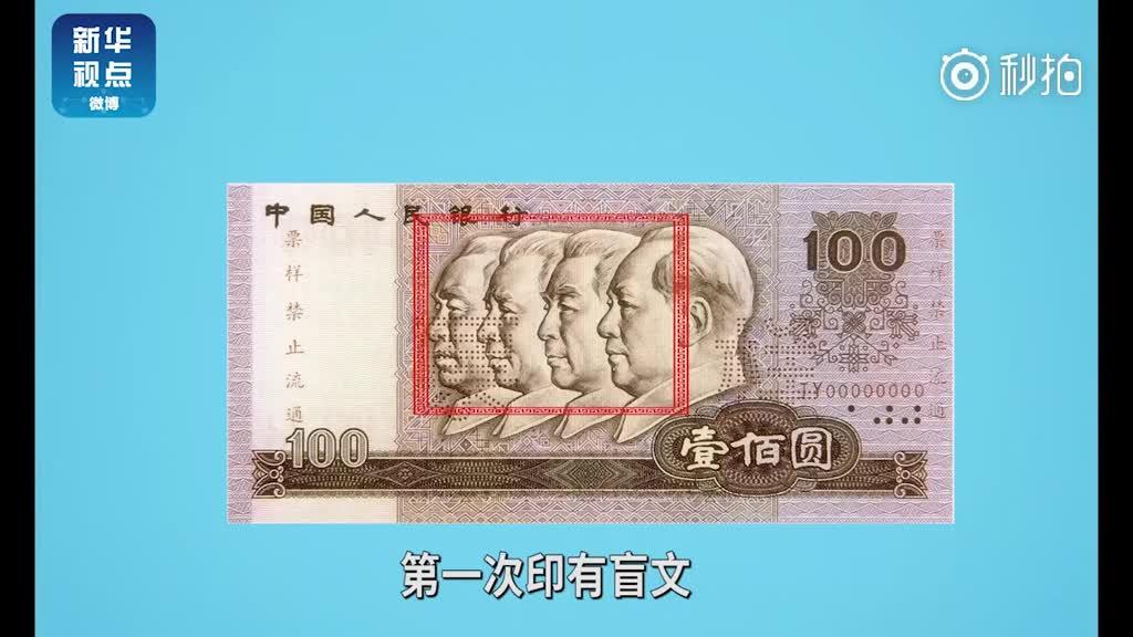 视频-第四套人民币将结束集中兑换 你知道它有多牛
