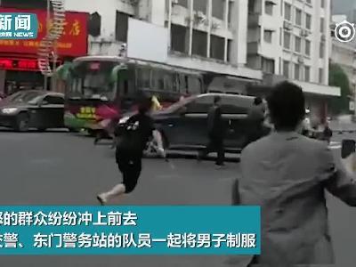 保安当街持棍殴打交警 市民一拥而上合力制服