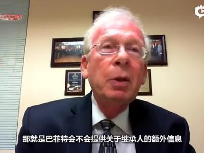 视频:马里兰大学金融教授:巴菲特大会这几大问题值得关注