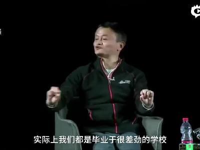 马云:阿里并不愿招清华北大名校生 他们应到中小企业