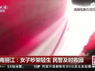云南丽江:女子吵架轻生 民警及时救回