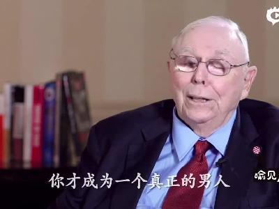 2018巴菲特股东大会:《喻见》专访芒格(上)
