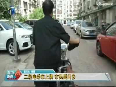 二轮电动车登记上牌 市民疑问多