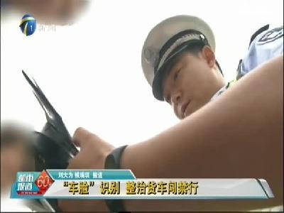 """电子警察增""""车脸""""识别功能 整治闯禁行"""