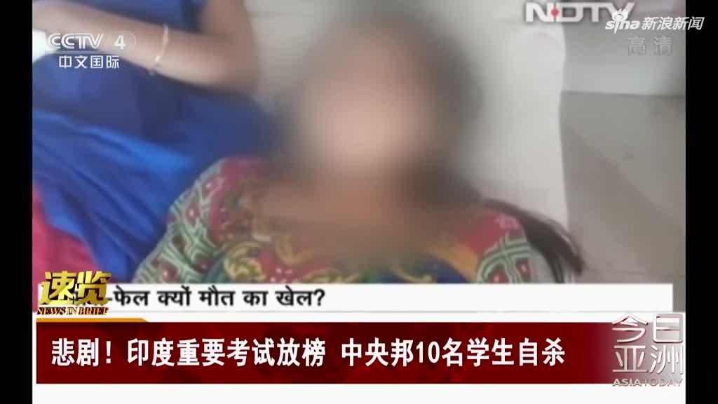 视频:悲剧!印度重要考试放榜 10名学生自杀