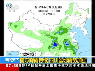 中央气象台:南方降雨持续  四川盆地雨势加强