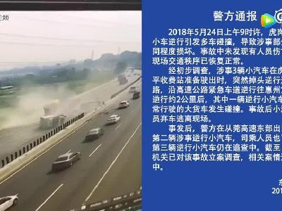 虎岗高速3辆小车逆行引发多车碰撞!官方通报来了!