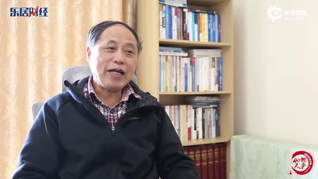 乐居财经专访易宪容:房地产平民代言人