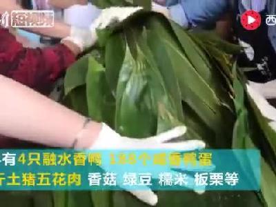 广西融水188斤大粽子免费吃 馅料都有啥_1528032625480.mp4