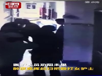 视频:患者家属酒后调戏女护士  摸脸不成抡扫把抽脸