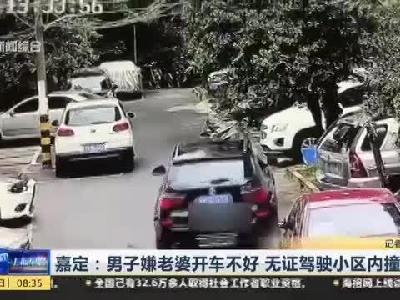 男子嫌老婆开车不好  无证驾驶小区内撞死人
