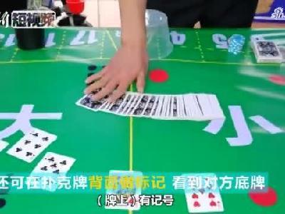 """南宁警方揭露赌博""""千术"""" """"十赌九输""""的原因在这里"""