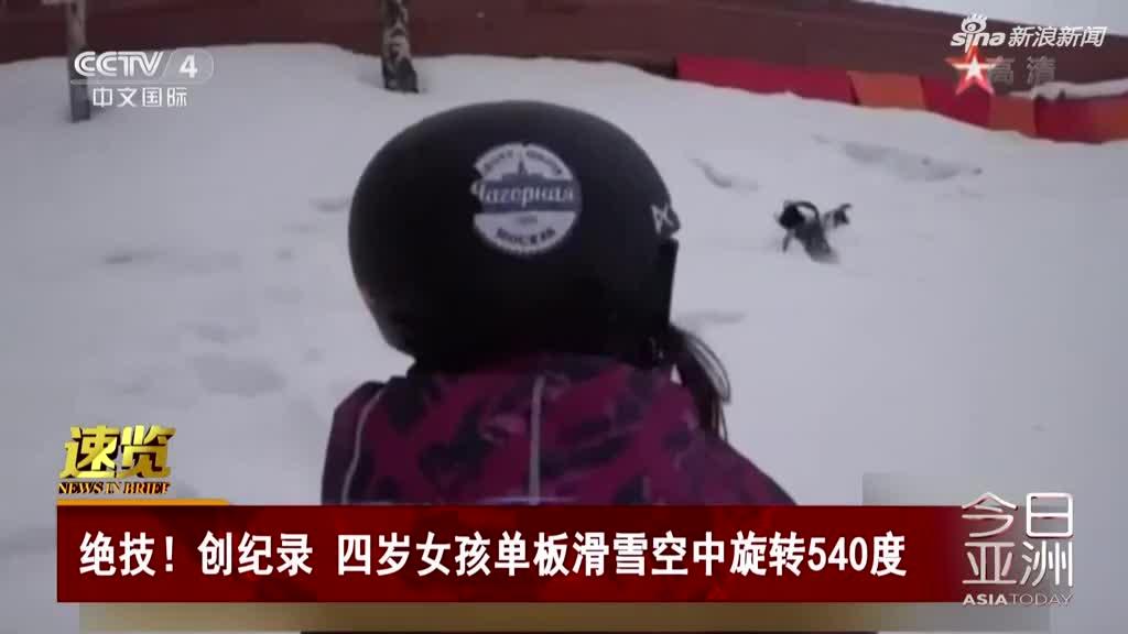 视频:创纪录!4岁女孩单板滑雪空中旋转540度