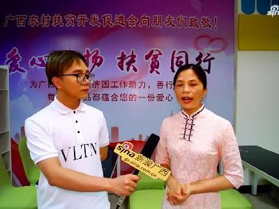 带你品尝广西味道 广西农村扶贫开发促进会农产品体验馆
