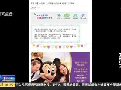上海迪士尼推出夏日下午场票 3点入园