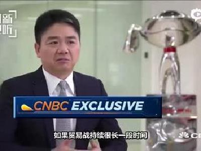 刘强东英文访谈:长期贸易战是可怕的