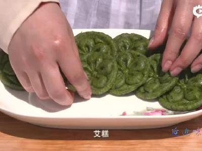 【美丽延边微视频】《朝鲜族端午节传统美食:艾糕和艾蒿糖稀》