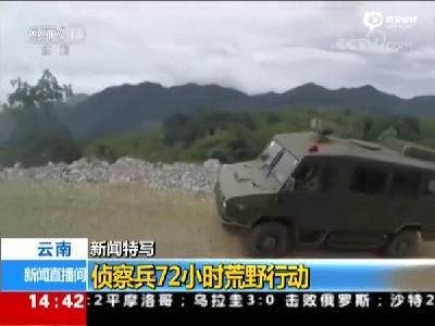 云南侦察兵72小时荒野行动